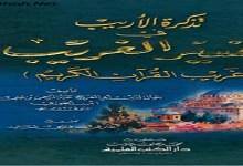 Photo of كتاب تذكرة الأريب في تفسير الغريب ابن الجوزي PDF