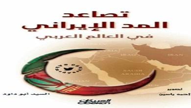 Photo of كتاب تصاعد المد الإيراني في العالم العربي السيد أبو داود PDF