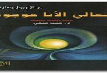 Photo of كتاب تعالي الأنا موجود جان بول سارتر PDF