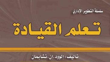 Photo of كتاب تعلم القيادة إلوود إن. تشابمان PDF