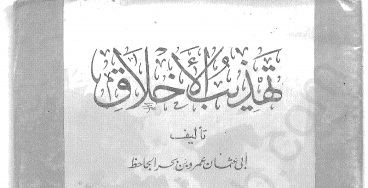 Photo of كتاب تهذيب الأخلاق الجاحظ PDF