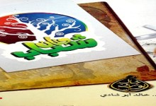 Photo of كتاب جنان شباب خالد أبو شادي PDF