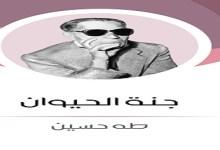 Photo of كتاب جنة الحيوان طه حسين PDF