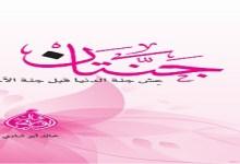 Photo of كتاب جنتان عِش جنة الدنيا قبل جنة الآخرة خالد أبو شادي PDF
