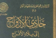Photo of كتاب حادي الأرواح إلى بلاد الأفراح ابن قيم الجوزية PDF