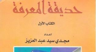 Photo of كتاب حديقة المعرفة الكتاب الأول مجدي سيد عبد العزيز PDF