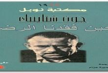 Photo of رواية حين فقدنا الرضا جون شتاينبك PDF