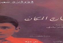 Photo of كتاب خارج المكان إدوارد سعيد PDF
