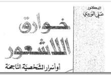 Photo of كتاب خوارق اللاشعور أو أسرار الشخصية الناجحة علي الوردي PDF