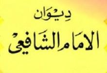 Photo of كتاب ديوان الامام الشافعي PDF