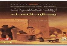 Photo of رواية رجال بلا نساء إرنست همنغواي PDF