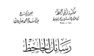 Photo of كتاب رسائل الجاحظ الجاحظ PDF