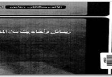 Photo of كتاب رسائل وأحاديث من المنفى فيكتور هوجو PDF