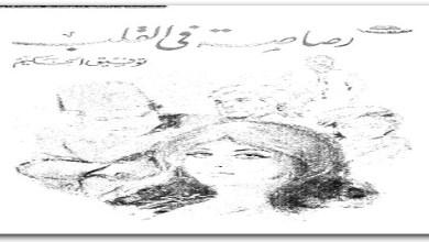 Photo of كتاب رصاصة في القلب توفيق الحكيم PDF