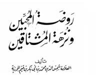 Photo of كتاب روضة المحبين ونزهة المشتاقين ابن قيم الجوزية PDF