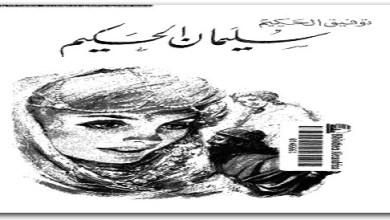 Photo of كتاب سليمان الحكيم توفيق الحكيم PDF