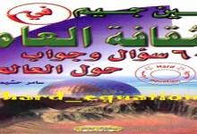 Photo of كتاب سين جيم في الثقافة العامة سامر حشيمة PDF