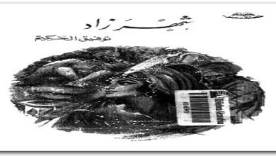 Photo of كتاب شهرزاد توفيق الحكيم PDF