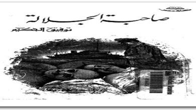 Photo of كتاب صاحبة الجلالة توفيق الحكيم PDF