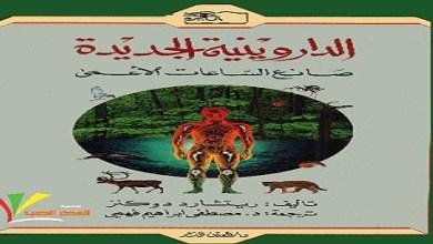 Photo of كتاب صانع الساعات الأعمى ريتشارد دوكنز PDF
