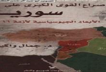 Photo of كتاب صراع القوى الكبرى على سوريا الأبعاد الجيوسياسية لأزمة 2011 جمال واكيم PDF