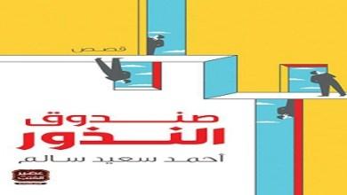 Photo of كتاب صندوق النذور أحمد سعيد سالم PDF