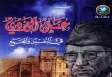 Photo of كتاب علي الوردي في النفس والمجتمع علي الوردي PDF