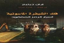 Photo of كتاب فك الشيفرة الماسونية أسرار الرمز المفقود أيان جيتينز PDF
