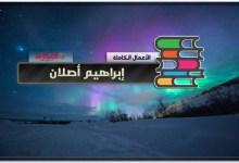 Photo of كتب إبراهيم أصلان PDF الأعمال الكاملة