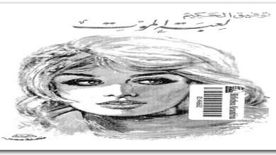 Photo of كتاب لعبة الموت توفيق الحكيم PDF