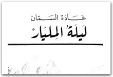 Photo of رواية ليلة المليار غادة السمان PDF