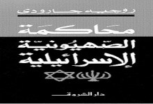 Photo of كتاب محاكمة الصهيونية الاسرائيلية روجيه جارودي PDF