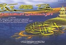 Photo of كتاب محمد الإنسان الكامل محمد بن السيد علوي PDF