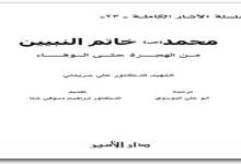Photo of كتاب محمد خاتم النبيين: من الهجرة حتى الوفاة علي شريعتي PDF