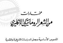 Photo of كتاب مختارات من الشعر الرومانتيكي الانجليزي عبد الوهاب المسيري PDF