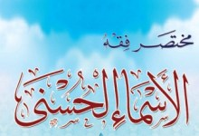 Photo of كتاب مختصر فقه الاسماء الحسنى عبد الرزاق بن عبد المحسن البدر PDF