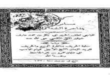 Photo of كتاب مسامرة الصيف الجاحظ PDF