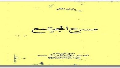 Photo of كتاب مسرح المجتمع توفيق الحكيم PDF