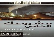 Photo of كتاب مشروعك الخاص اداب وتخطيط محمد فتحي PDF