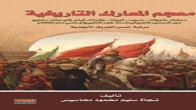 Photo of كتاب معجم المعارك التاريخية سليم محمود محاسيس PDF