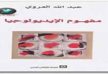 Photo of كتاب مفهوم الإيديولوجيا عبد الله العروي PDF