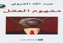 Photo of كتاب مفهوم العقل عبد الله العروي PDF