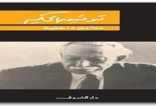 Photo of كتاب ملامح داخلية توفيق الحكيم PDF