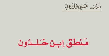 Photo of كتاب منطق ابن خلدون علي الوردي PDF