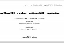 Photo of كتاب منهج التعرف على الإسلام علي شريعتي PDF