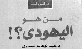 Photo of كتاب من هو اليهودي؟ عبد الوهاب المسيري PDF