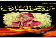 Photo of كتاب من وحي الثمانين علي الوردي PDF