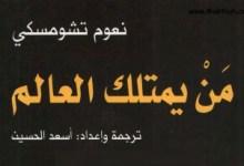 Photo of كتاب من يمتلك العالم نعوم تشومسكي PDF