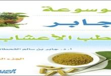 Photo of كتاب موسوعة جابر لطب الأعشاب الجزء 4 جابر بن سالم القحطاني PDF