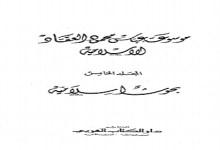 Photo of كتاب موسوعة عباس محمود العقاد الإسلامية المجلد الخامس PDF